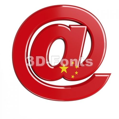 China at-sign - 3d arobase symbol - 3d-fonts