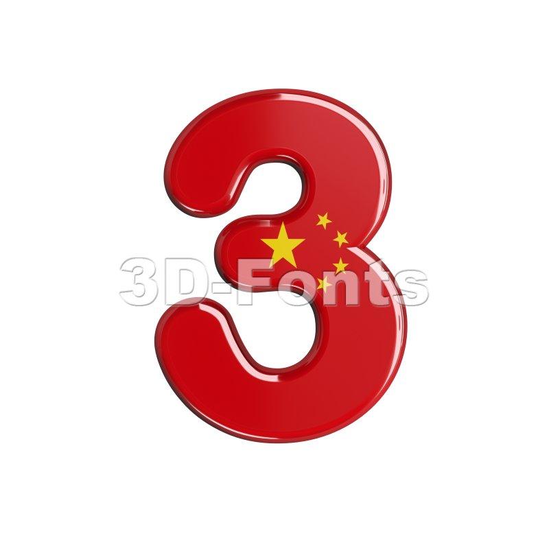 China number 3 - 3d digit - 3d-fonts