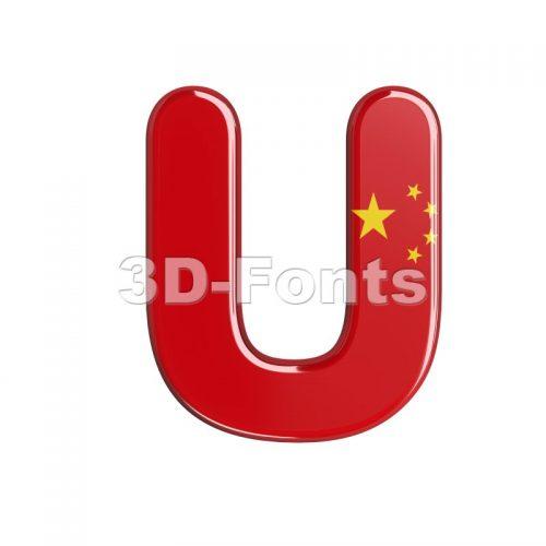 chinese flag 3d letter U - Capital 3d font - 3d-fonts