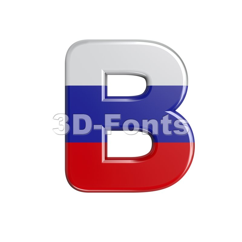 Capital russian letter B - Upper-case 3d font - 3d-fonts