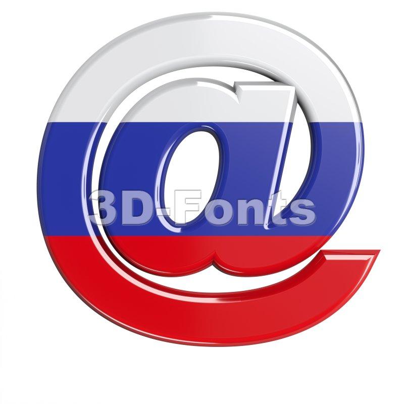 Russian at-sign - 3d arobase symbol - 3d-fonts
