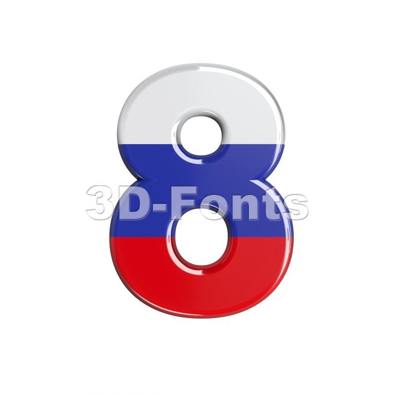 Russian digit 8 - 3d number - 3d-fonts