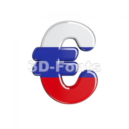 Russian euro currency sign - 3d business symbol - 3d-fonts