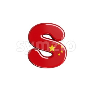 chinese letter S - Lowercase 3d font Stock Photo